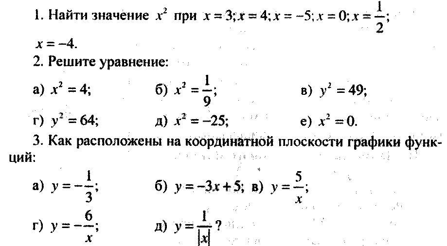 контрольная работа: квадратный корень номер3