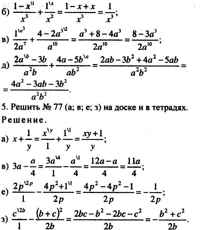 примеры решения формул сокращенного умножения